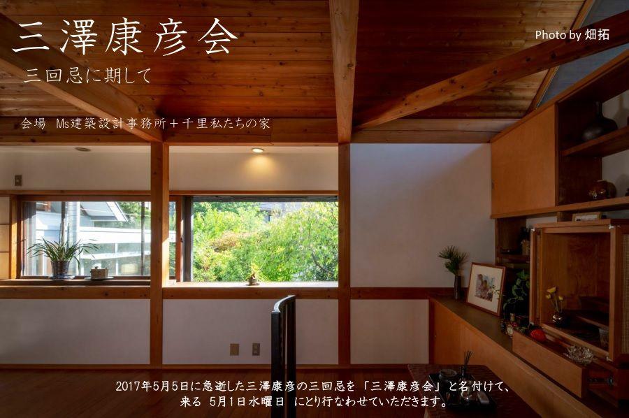 三澤康彦会に参加してきました。